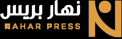 نهار بريس جريدة إلكترونية مغربية مستقلة