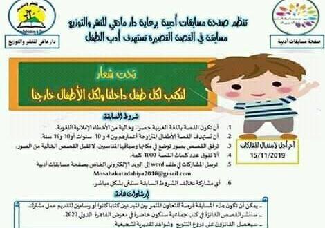 إعلان عن مسابقة أدبية عربية في مجال القصة القصيرة نهار بريس جريدة إلكترونية مغربية مستقلة